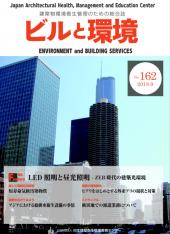 季刊誌「ビルと環境 162号」