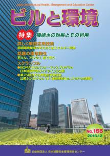 季刊誌「ビルと環境 155号」