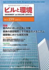 季刊誌「ビルと環境 159号」