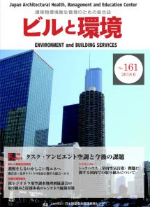 季刊誌「ビルと環境 161号」