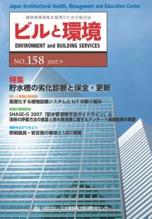 季刊誌「ビルと環境 158号」