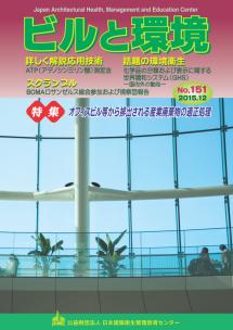 季刊誌「ビルと環境 151号」