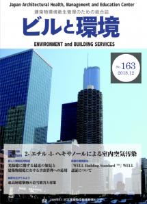 季刊誌「ビルと環境 163号」