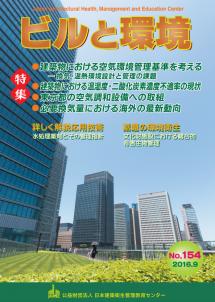 季刊誌「ビルと環境 154号」