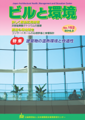 季刊誌「ビルと環境 152号」