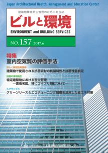 季刊誌「ビルと環境 157号」