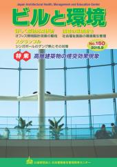 季刊誌「ビルと環境 150号」