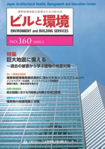 季刊誌「ビルと環境 160号」
