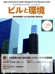 季刊誌「ビルと環境 164号」