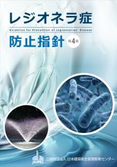 第4版 レジオネラ症防止指針