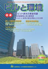 季刊誌「ビルと環境 153号」