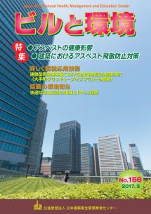季刊誌「ビルと環境 156号」