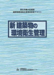 新 建築物の環境衛生管理(3巻揃)第1版第1刷