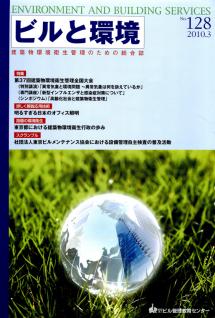 季刊誌「ビルと環境 128号」
