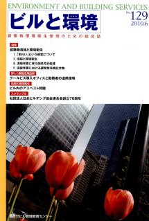 季刊誌「ビルと環境 129号」