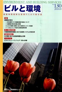 季刊誌「ビルと環境 130号」