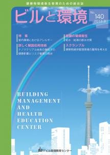 季刊誌「ビルと環境 140号」