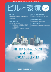 季刊誌「ビルと環境 134号」
