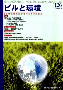 季刊誌「ビルと環境 126号」