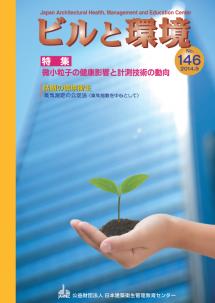 季刊誌「ビルと環境 146号」