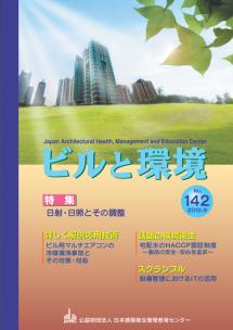 季刊誌「ビルと環境 142号」