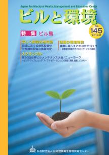 季刊誌「ビルと環境 145号」