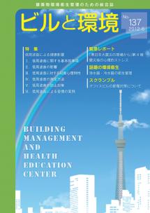 季刊誌「ビルと環境 137号」