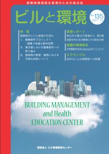 季刊誌「ビルと環境 135号」