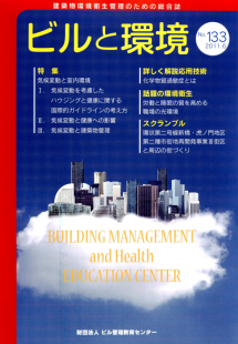 季刊誌「ビルと環境 133号」