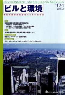 季刊誌「ビルと環境 124号」