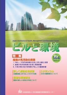 季刊誌「ビルと環境 144号」