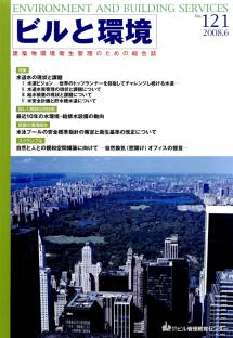 季刊誌「ビルと環境 121号」
