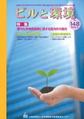 季刊誌「ビルと環境 148号」