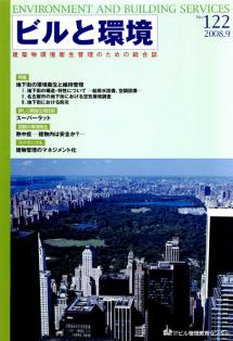 季刊誌「ビルと環境 122号」