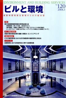 季刊誌「ビルと環境 120号」