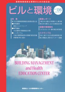 季刊誌「ビルと環境 136号」