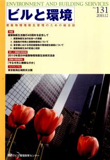 季刊誌「ビルと環境 131号」