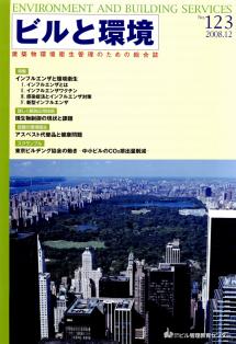 季刊誌「ビルと環境 123号」