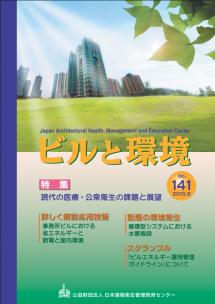 季刊誌「ビルと環境 141号」