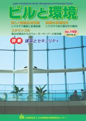季刊誌「ビルと環境 149号」