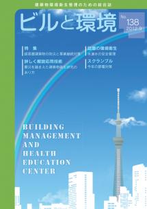季刊誌「ビルと環境 138号」