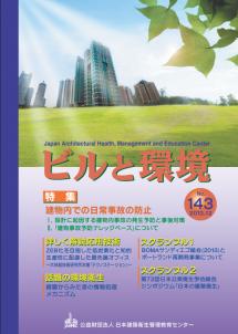 季刊誌「ビルと環境 143号」