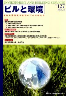 季刊誌「ビルと環境 127号」