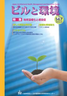 季刊誌「ビルと環境 147号」