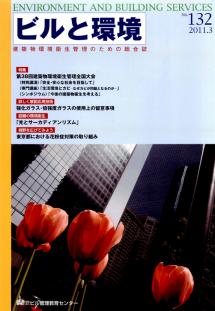 季刊誌「ビルと環境 132号」