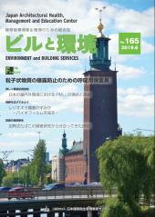 季刊誌「ビルと環境165号」