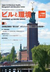 季刊誌「ビルと環境166号」