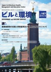 季刊誌「ビルと環境167号」