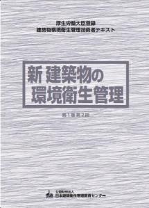 新 建築物の環境衛生管理(3巻揃)第1版第2刷