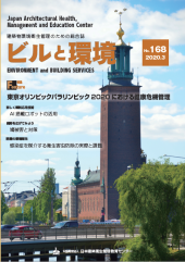 季刊誌「ビルと環境168号」